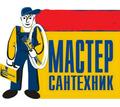 Сантехник Аварийный вызов недорого - Сантехника, канализация, водопровод в Крыму