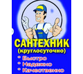 Слесарь Сантехник Установка - Сантехника, канализация, водопровод в Евпатории