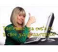 Специалист по кадровому делопроизводству - Работа на дому в Севастополе