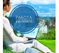 Подработка, дополнительный заработок в интернете - Работа на дому в Севастополе