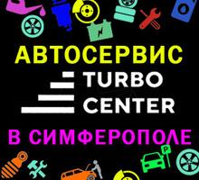 Ремонт авто, турбин, рулевого управления, ДВС и ходовой части- автосервис Turbo Center в Симферополе - Ремонт и сервис легковых авто в Крыму