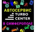 Ремонт авто, турбин, рулевого управления, ДВС и ходовой части- автосервис Turbo Center в Симферополе - Ремонт и сервис легковых авто в Симферополе