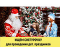 Ищем Снегурочку для проведения дет. праздников - Частичная занятость в Севастополе
