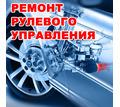 Рулевые рейки, насосы гидроусилителя руля в Симферополе – Turbo Center: ремонт и продажа - Ремонт и сервис легковых авто в Симферополе