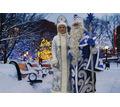 Дед Мороз и Снегурочка на дом - Свадьбы, торжества в Евпатории