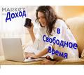 подработка на дому вечером - Работа на дому в Севастополе