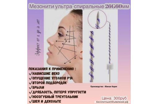 26G 60mm Ультра-спиральные мезонити из полидиоксанона Tightening Spring - Косметика, парфюмерия в Черноморском