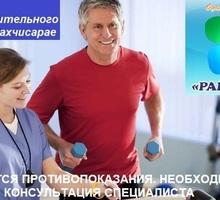 Отдых и лечение в Крыму. Реабилитация в Бахчисарае. - Нетрадиционная медицина в Бахчисарае