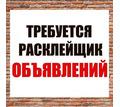 Требуется расклейщик объявлений - Частичная занятость в Севастополе