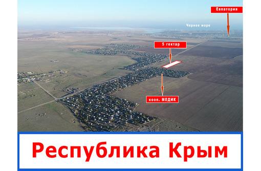 Продается участок 5 га. рядом с кооп. Медик - Участки в Черноморском