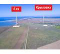 Продается земельный участок 6 га - Участки в Евпатории