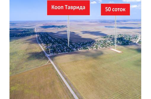 Продается земельный участок 50 соток - Участки в Черноморском