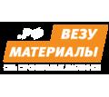 Продавец-консультант (электротовары, электроинструменты) - Продавцы, кассиры, персонал магазина в Керчи