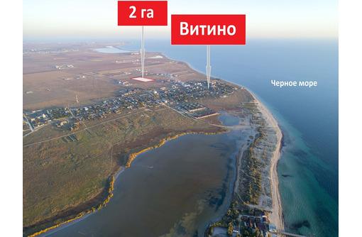 Продается земельный участок 2 га - Участки в Черноморском