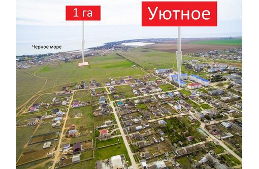 Продается земельный участок 1 га - Участки в Черноморском