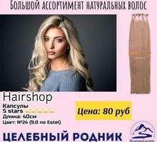 24 (9.0 по Эстель) капсулы 40 см - Косметика, парфюмерия в Симферополе