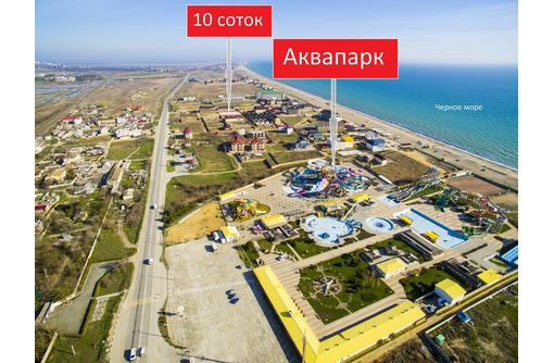 Продается земельный участок 10 соток - Участки в Черноморском