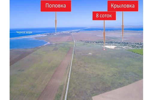 Продается земельный участок 8 соток - Участки в Черноморском