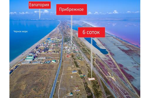 Продается земельный участок 6 соток - Участки в Черноморском