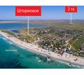 Продается земельный участок 2 га - Участки в Евпатории