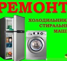 Ремонт холодильников, стиральных машин в Симферополе – отличный результат всегда! - Ремонт техники в Симферополе