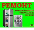 Ремонт холодильников, стиральных машин в Симферополе – отличный результат всегда! - Ремонт техники в Крыму