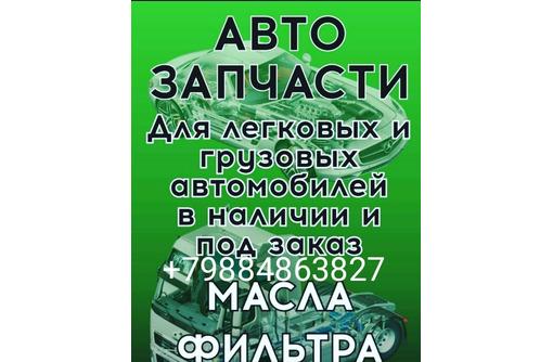 Продажа автозапчастей + услуги СТО, магазин «Автозапчасти». Проверенное качество! - Для легковых авто в Черноморском