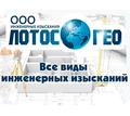 Инженерные изыскания для проектирования и строительства в Крыму – ООО «ЛотосГео»: профессионально! - Проектные работы, геодезия в Крыму