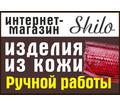 Сумки, кошельки из кожи в Феодосии – интернет-магазин Shilo: широкий ассортимент, отличное качество - Сумки в Феодосии