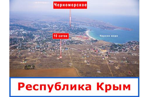 Продается участок в с. Новосельское - Участки в Черноморском