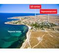 Продается эксклюзивный участок в пгт. Черноморское - Участки в Крыму