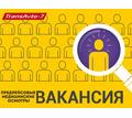 Медицинский сотрудник - Медицина, фармацевтика в Крыму