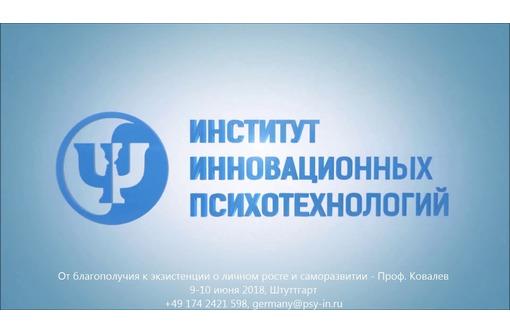 Психология и психотерапия в Севастополе - Институт инновационных психотехнологий: ваш выбор!, фото — «Реклама Севастополя»