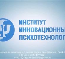 Психология и психотерапия в Севастополе - Институт инновационных психотехнологий: ваш выбор! - Семинары, тренинги в Севастополе