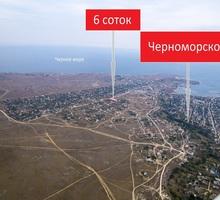 )  Продается участок 6 соток - Участки в Черноморском