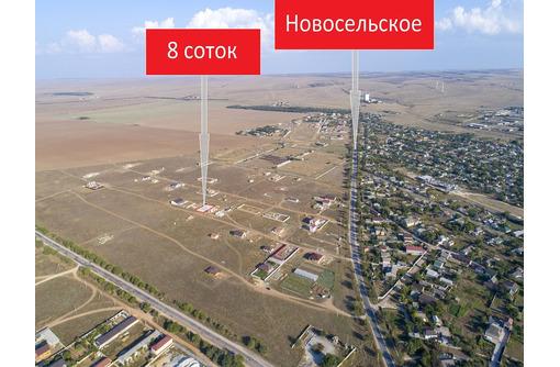 Продается отличный участок - Участки в Черноморском
