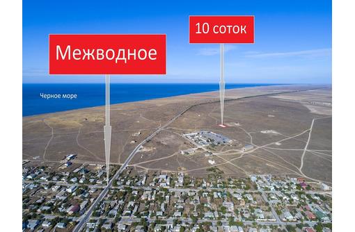 Продается участок в с. Межводное - Участки в Черноморском