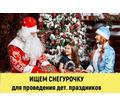 Требуется Снегурочка (28-31 декабря) - Работа для студентов в Севастополе