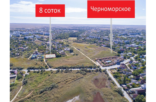 Продается земельный участок в центре - Участки в Черноморском