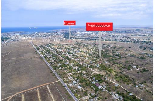 Продается участок 8 соток - Участки в Черноморском