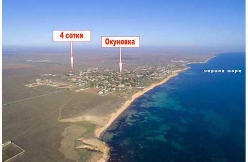 Продается участок 4 сотки - Участки в Черноморском