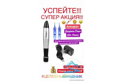 Дерма пэн (Dr. PEN) для фракционной мезотерапии - Косметика, парфюмерия в Черноморском