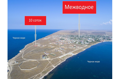 Продается участок с видом на море в с. Межводное, - Участки в Черноморском