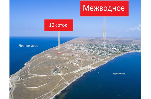 Продается выгодно участок в с. Межводное - Участки в Черноморском