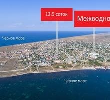 Продается отличный земельный участок в с. Межводное - Участки в Черноморском