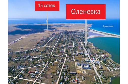 Продается выгодно участок в с. Оленевка - Участки в Черноморском
