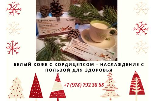 Продаю белый кофе Арабика с кордицепсом. Дари пользу с наслаждением, фото — «Реклама Севастополя»