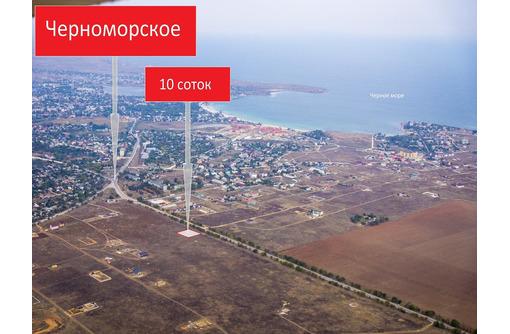 Продается срочно - Участки в Черноморском