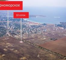Продается срочно - Участки в Крыму