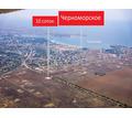 Продается недорого участок - Участки в Крыму